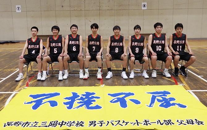 三陽クラブ男子バスケットボールクラブ【長野三陽】